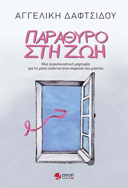 «Παράθυρο στη ζωή» στο Χατζηγιάννειο