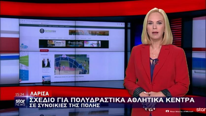 Το larisanew.gr και στο Star TV! Ειδήσεις 16.01.2019!