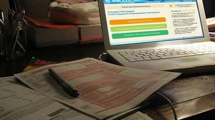 Αντίστροφη μέτρηση για τις φορολογικές δηλώσεις - Πότε θα ανοίξει η ηλεκτρονική πύλη του Taxisnet