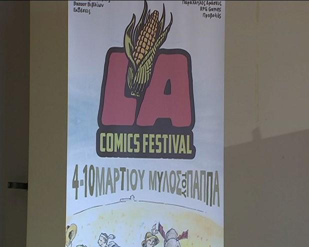 Φεστιβάλ κόμικς στη Λάρισα
