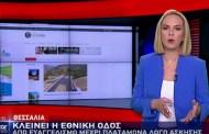 Το larisanew.gr και στο Star TV! Ειδήσεις 03.04.2019!