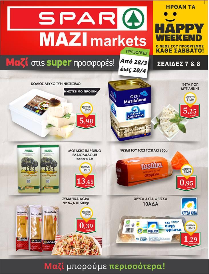Νέο φυλλάδιο SPAR MAZI Markets με τις πιο μεγάλες προσφορές για εσάς!