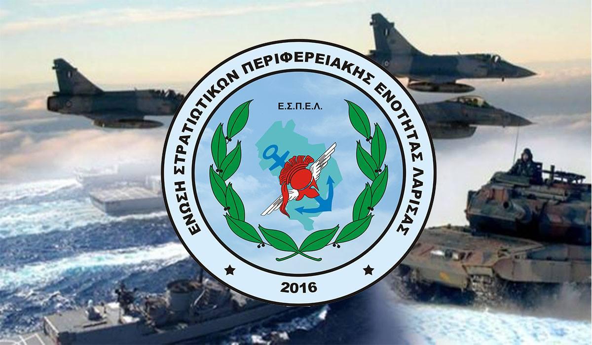 Ανακοίνωση Αποτελεσμάτων Έκτακτης Γενικής Συνέλευσης της ΕΣΠΕΛ
