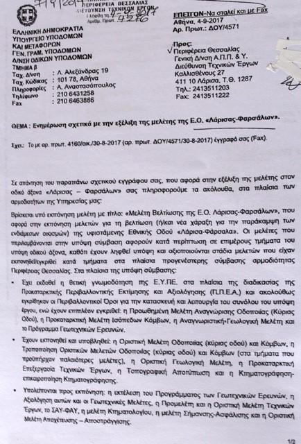 Περιφέρεια Θεσσαλίας: Η απόδειξη αληθείας απέναντι στο ψέμα για την Ε.Ο. Λάρισα-Φάρσαλα