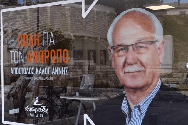 Την Τετάρτη τα εγκαίνια του εκλογικού κέντρου του Απ. Καλογιάννη