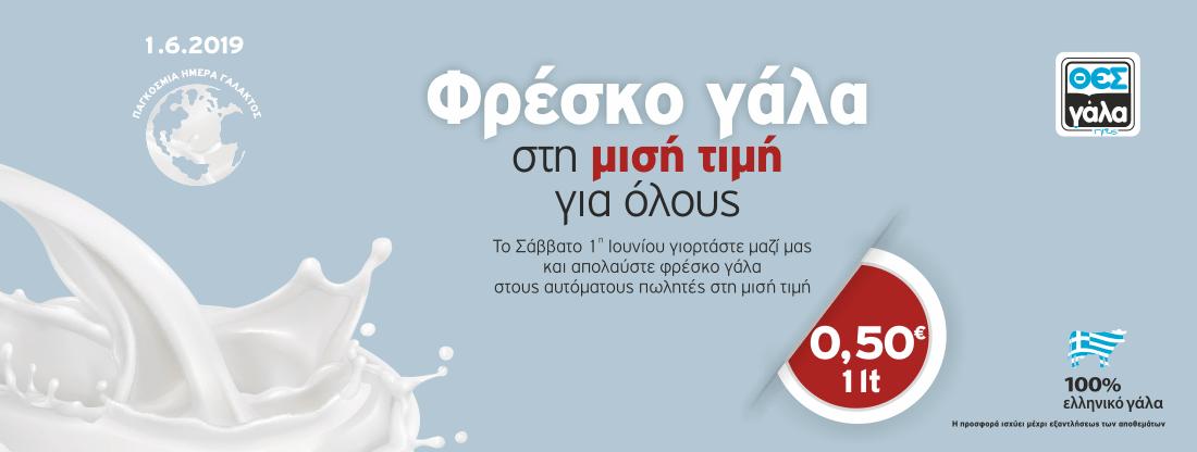 Ο ΘΕΣγάλα γιορτάζει την Παγκόσμια Ημέρα Γάλακτος