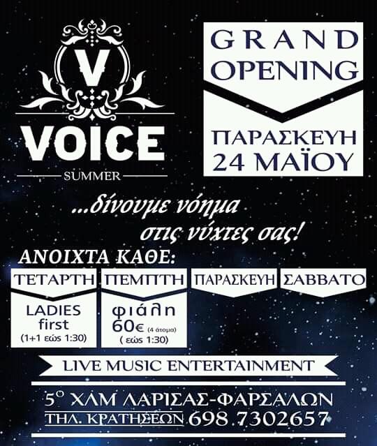Ανοίγει τις πόρτες του το VOICE SUMMER στη Λάρισα