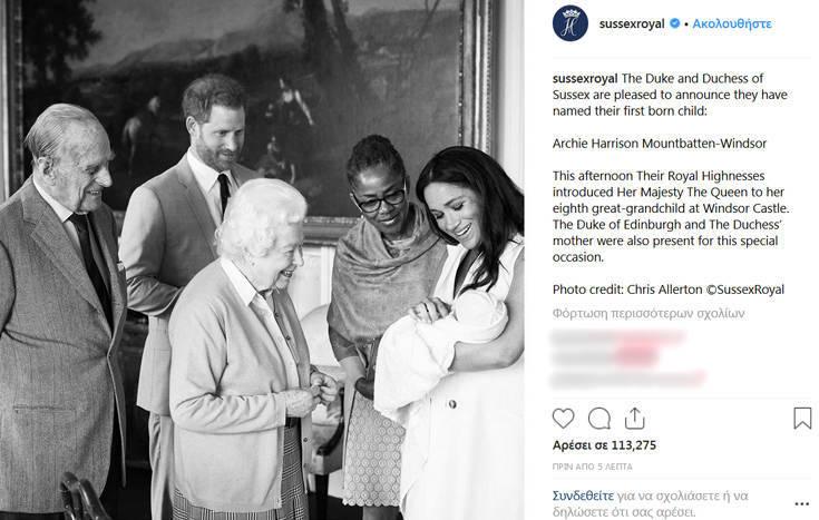 Μέγκαν Μαρκλ – Πρίγκιπας Χάρι: Τι σημαίνει το όνομα που έδωσαν στο μωρό τους