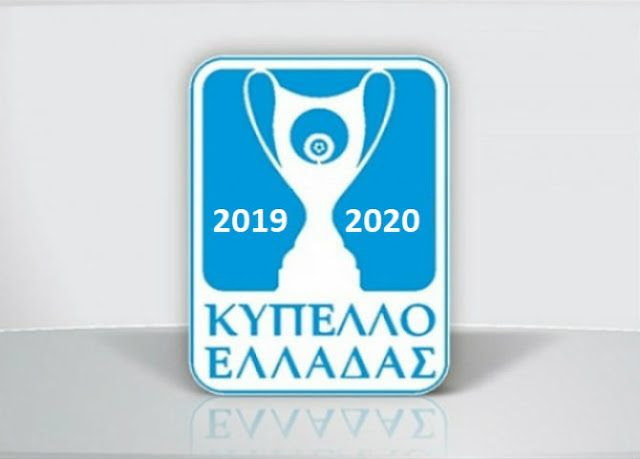 Αλλαγές σε ημ/νίες και ώρες 1ης φάσης Κυπέλλου Ελλάδος