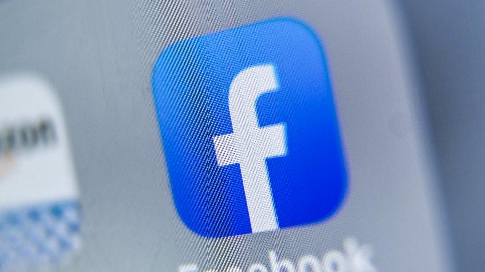 Η νέα υπηρεσία του Facebook για να βρείτε το ταίρι σας
