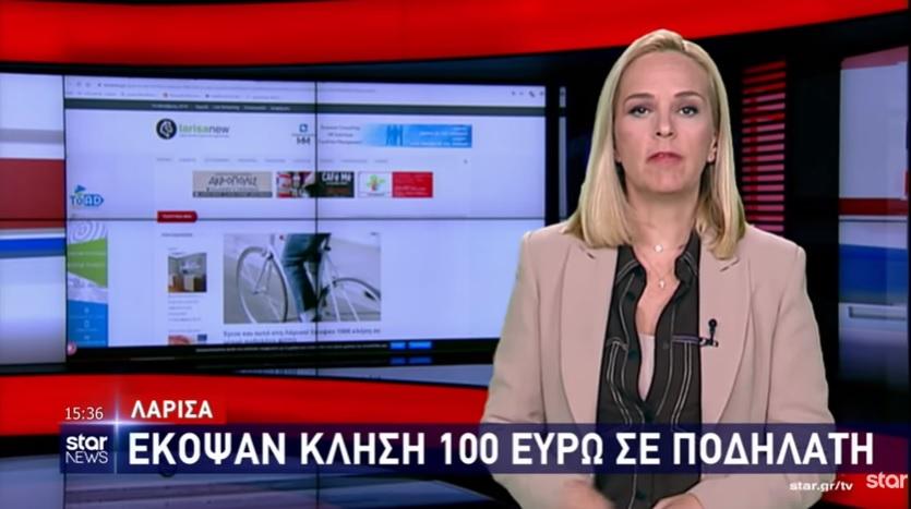 Το larisanew.gr και στο Star TV! Ειδήσεις 15.10.2019!