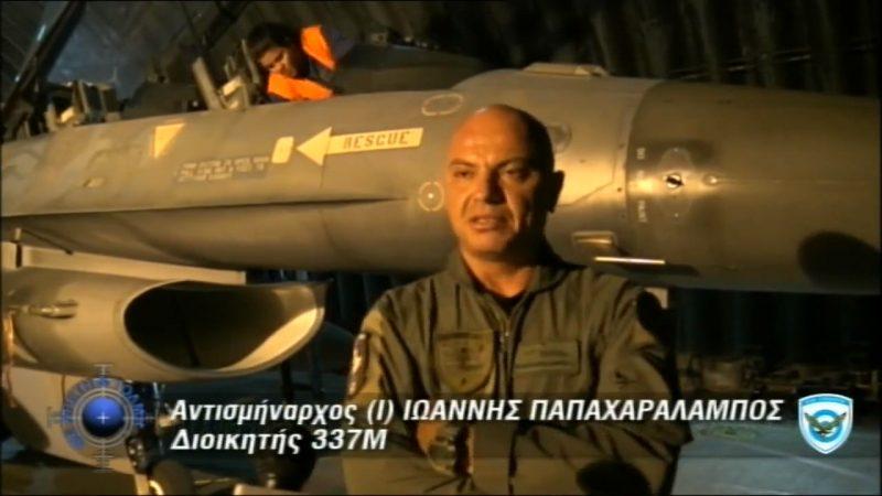 Λάρισα: 337 Μοίρα – Πετώντας στο απόλυτο σκοτάδι με F-16 Block 52 ΒΙΝΤΕΟ