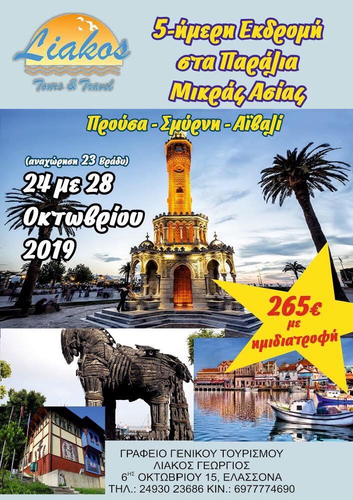 Πενθήμερο ταξίδι στις Αλησμόνητες Πατρίδες - Παράλια Μ.Ασίας - Προύσα - Σμύρνη - Αϊβαλί