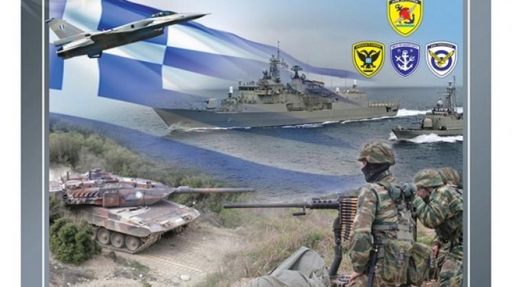 Εκδηλώσεις για τον εορτασμό της ημέρας των Ενόπλων Δυνάμεων ξεκινούν από σήμερα στη Λάρισα
