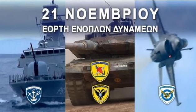 Οι εκδηλώσεις για την Ημέρα των Ενόπλων Δυνάμεων στη Λάρισα