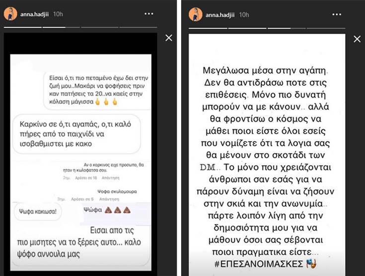 GNTM 2: Η Άννα Χατζή δημοσίευσε τα υβριστικά μηνύματα που δέχεται