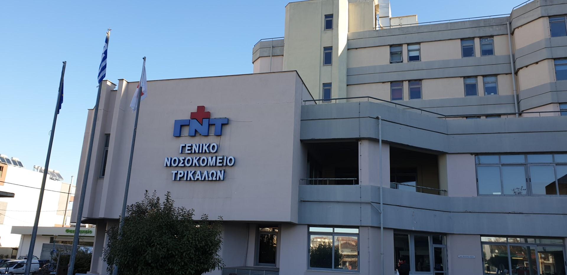 ΜΑΝΑ ΚΑΙ ΚΟΡΗ στο Νοσοκομείο με κορωνοϊό, χθες βράδυ στα Τρίκαλα - Πιθανή η διακομιδή της πρώτης στο ΠΓΝΛ