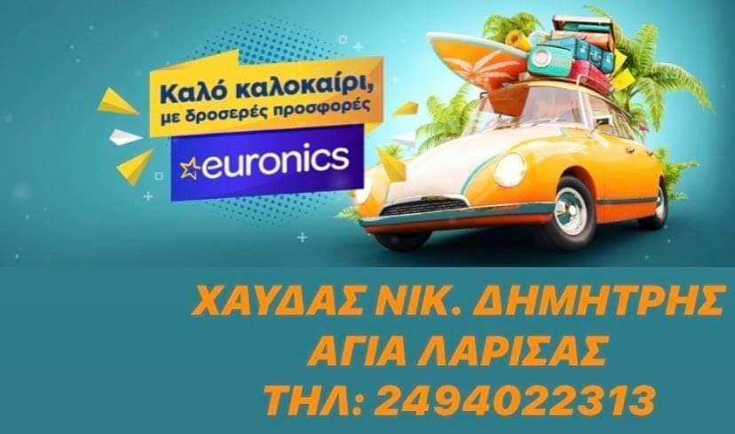 ΑΓΙΑ ΛΑΡΙΣΑΣ ΧΑΥΔΑΣ: Δροσιστείτε με τιμές euronics!!
