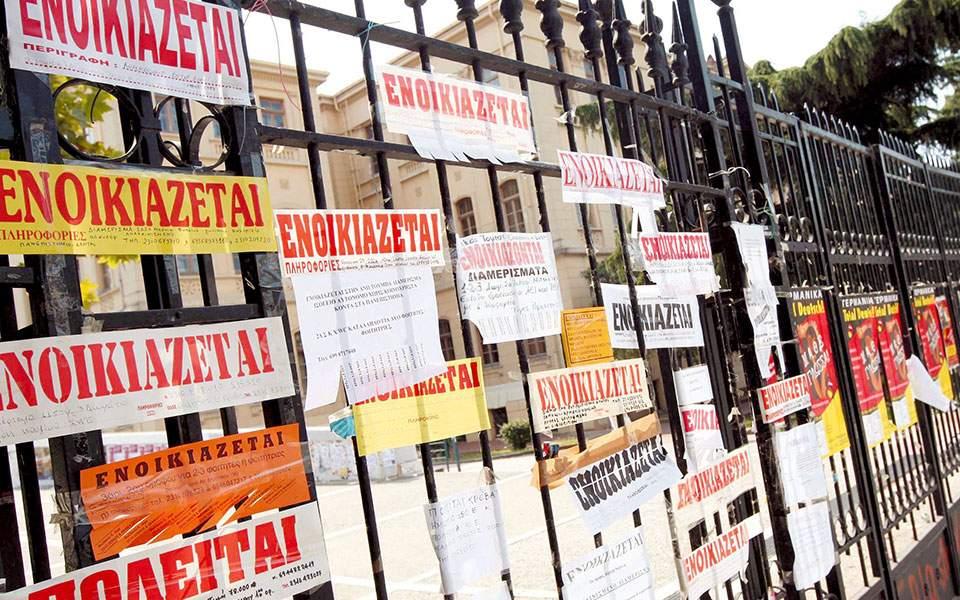 Ωθηση στην αγορά και δυνατότητα στέγης για τα νέα νοικοκυριά