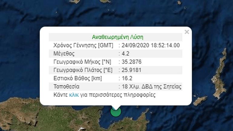 Σεισμός 4,2 Ρίχτερ