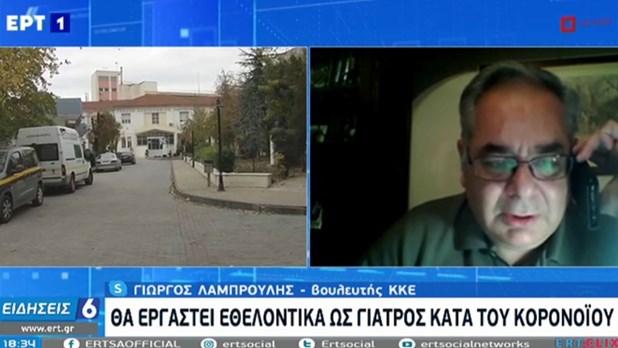 Γ. Λαμπρούλης: Αυτονόητο το καθήκον να προσφέρω στη μάχη κατά της πανδημίας (Βίντεο)
