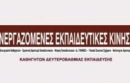 Παράσταση διαμαρτυρίας του ΔΣ της ΕΛΜΕ στην Περιφερειακή Διεύθυνση Εκπαίδευσης Θεσσαλίας