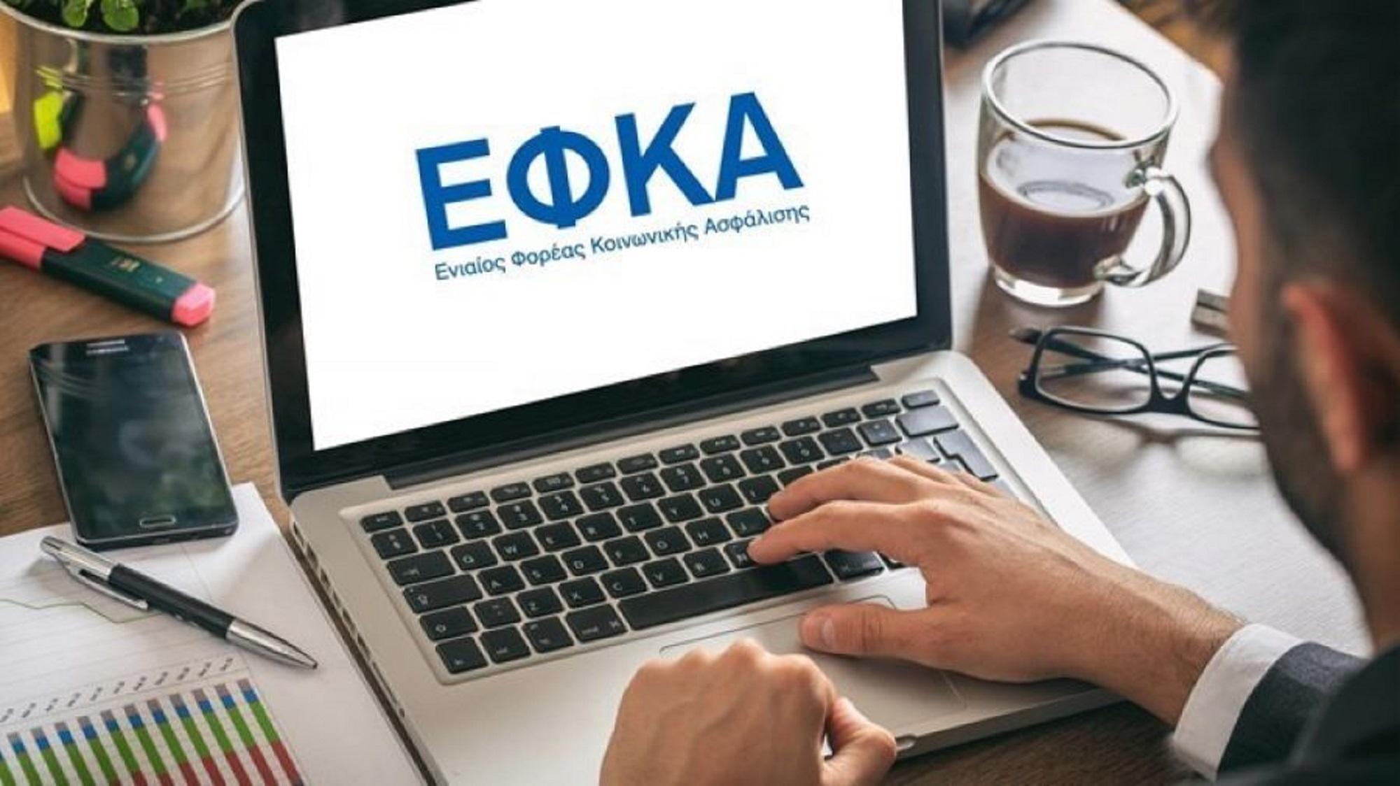 Νέα τοπική διεύθυνση e-EΦΚΑ στη Λάρισα