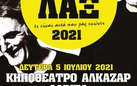 Οι Πυξ Λαξ στο Κηποθέατρο Αλκαζάρ τη Δευτέρα 5 Ιουλίου!