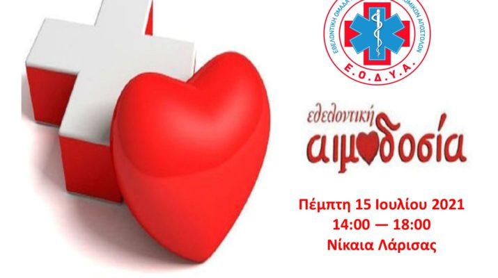 Στη Νίκαια, στις 15 Ιουλίου, η 1η Εθελοντική Αιμοδοσία ΕΟΔΥΑ