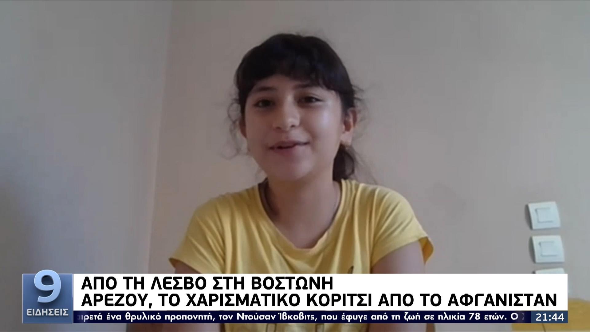 Από τη Λέσβο στη Βοστώνη – Υποτροφία 12χρονης Αφγανής στο διεθνές σχολείο (video)