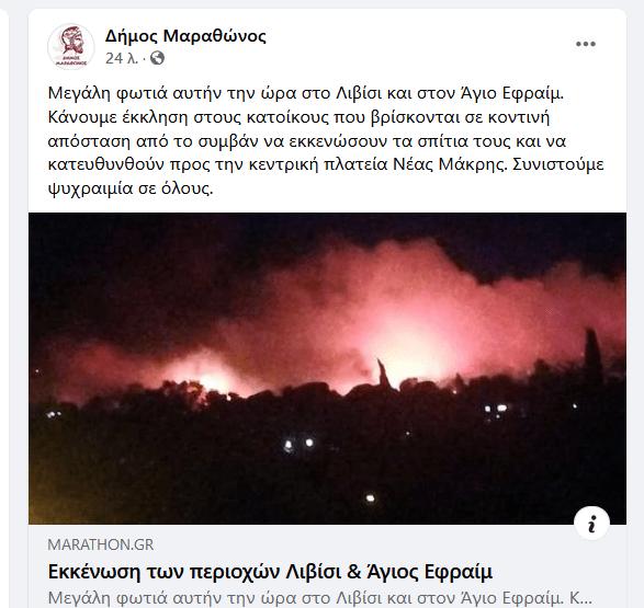 Μάχη με τις φλόγες στη Νέα Μάκρη – Εκκένωση των περιοχών Λιβίσι & Άγιος Εφραίμ