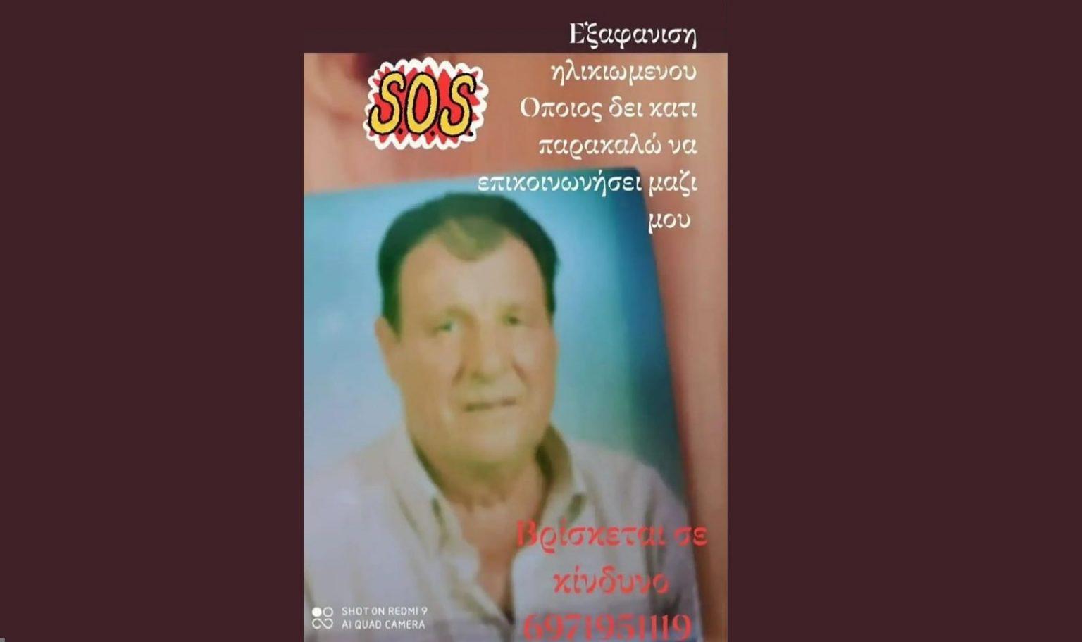 Βόλος: Αγνοείται ο Βασίλης Τσιγκούδης – SOS εκπέμπει η οικογένεια