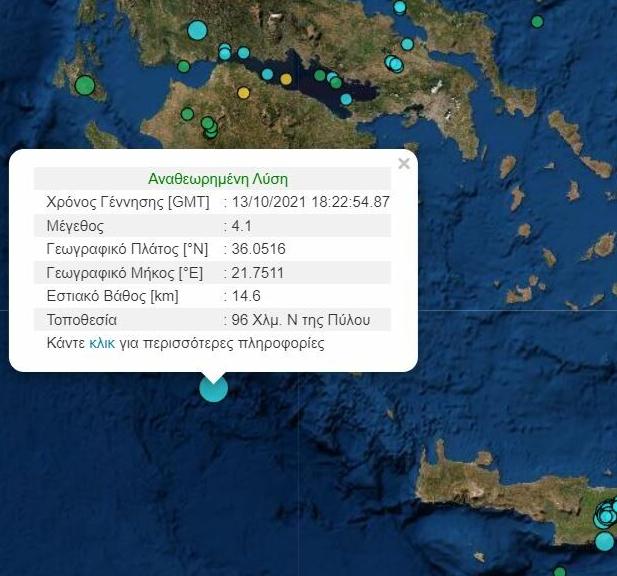 Σεισμός μεγέθους 4,1 ρίχτερ στην Πύλο Μεσσηνίας
