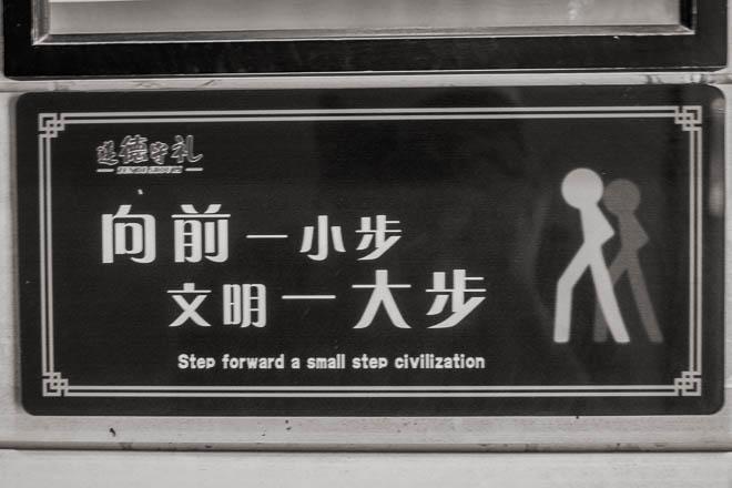 POTD: Lost in Translation #3