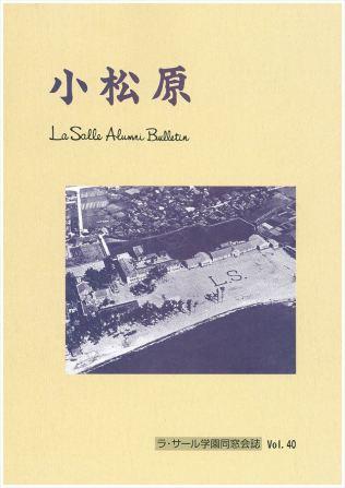 小松原第40号の表紙