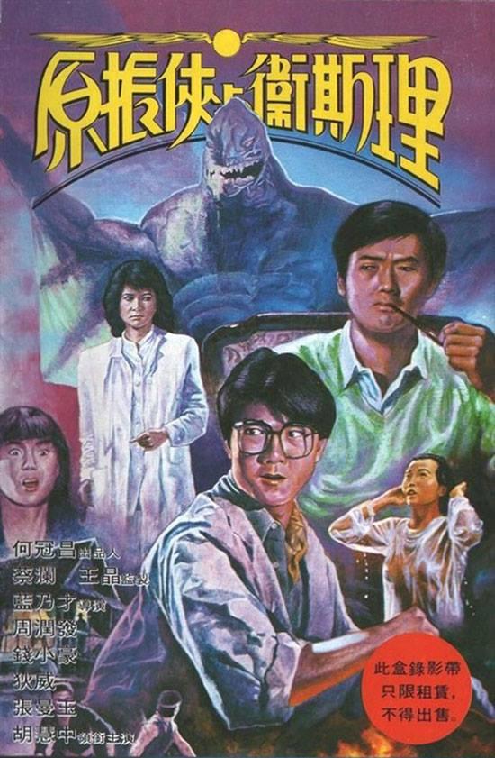 The Seventh Curse Laser Blast Film Society