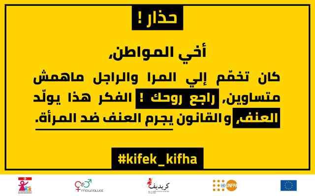Message 1-Kifek-Kifha- La Sultane- Magazine-min