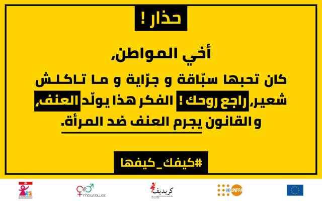Message 3-Kifek-Kifha- La Sultane- Magazine-min