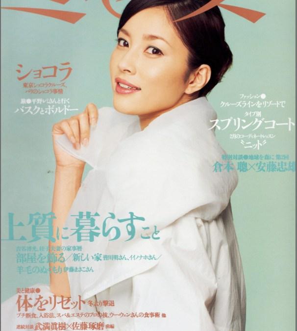 DECO MAGAZINE 2008 JAPAN
