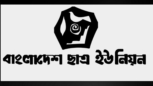 Bangladesh Students Union