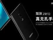 Meizu Zero: World's first holeless smartphone