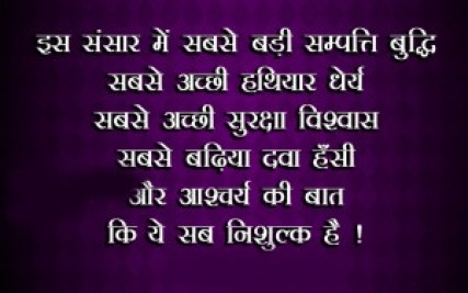 Whatsaap DP With Hindi Quotes