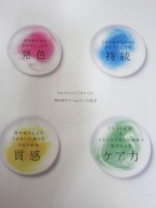 マテリア カラー剤2