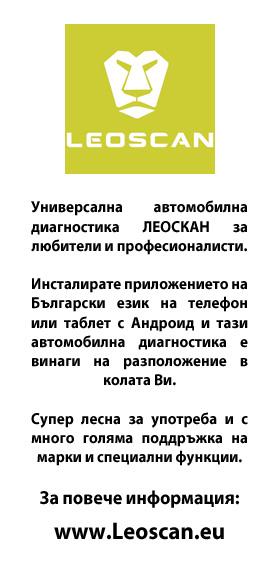 УНИВЕРСАЛНА АВТОМОБИЛНА ДИАГНОСТИКА ЛЕОСКАН БЪЛГАРИЯ