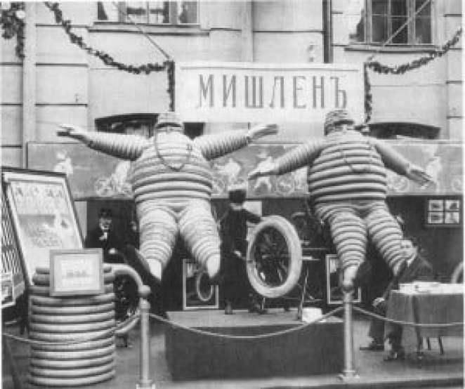Стара снимка на магазин за гуми Мишлен в България