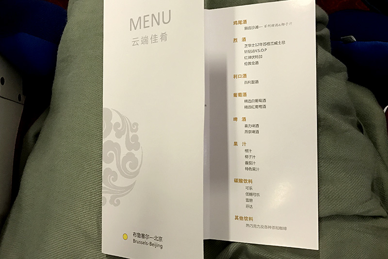 Hainan Airlines Menu