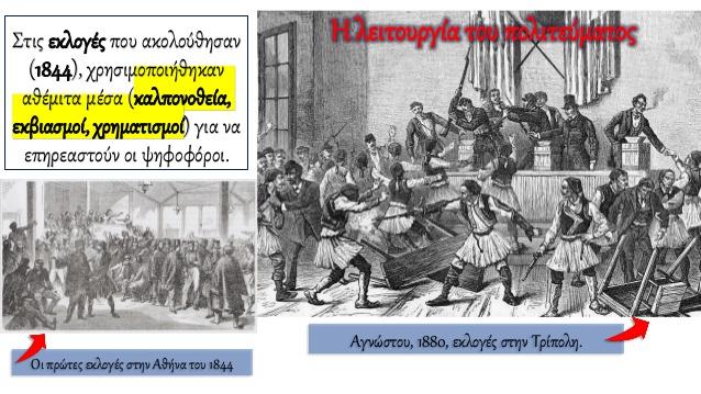 ΕΚΛΟΓΈΣ 1844