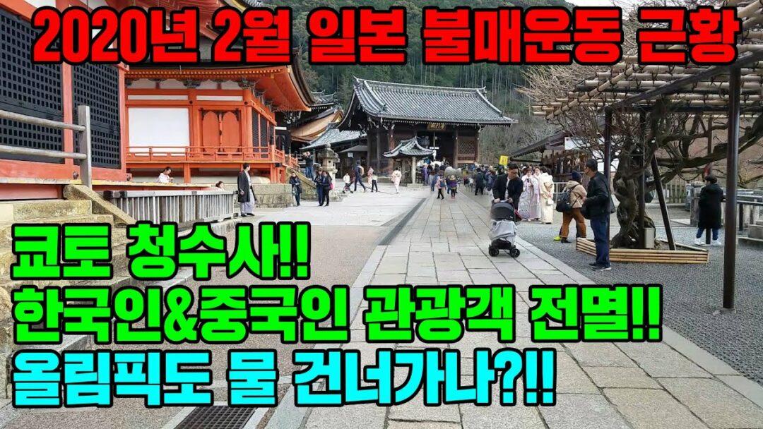 2020년 2월 일본불매운동! 교토 청수사 한국인&중국인 전멸!! 올림픽도 물건너가나?!! 日本 大阪 오사카 japan ...