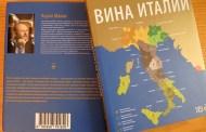 Una storia triste con vari insegnamenti: la guida ai vini italiani in russo