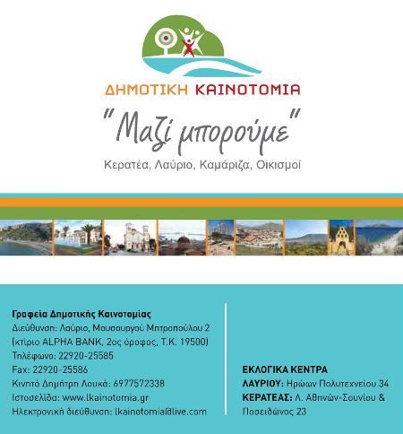 dhm-kainotomia-progr13